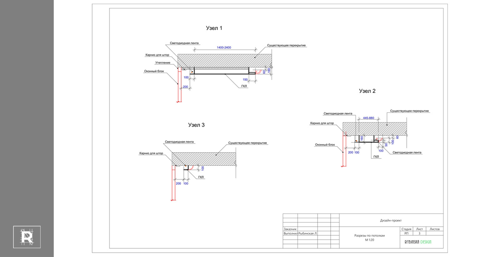 Пример - План чертежей деталей и разреза потолка