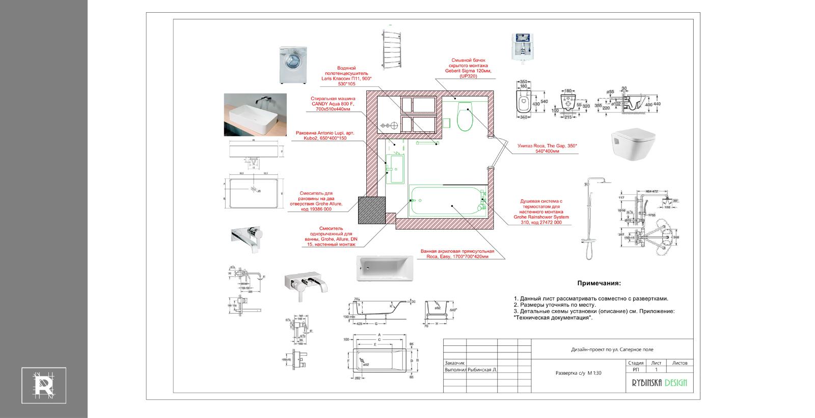 Пример - План размещения сантехнических приборов